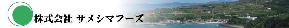 株式会社サメシマフーズ