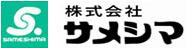 株式会社サメシマ